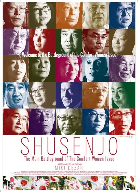 Shusenjo Japan Poster English