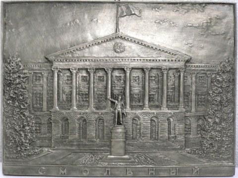 Metallbild des Smolny-Instituts 1986