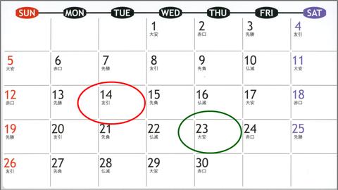 Eine Kalenderseite